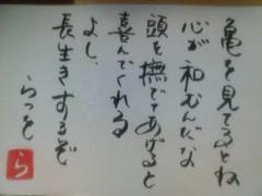 井手らっきょ 公式ブログ/相田らつを 28 画像1