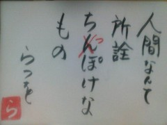 井手らっきょ 公式ブログ/相田らつを 29 画像1