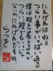 井手らっきょ 公式ブログ/相田らつを 6 画像1