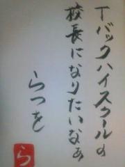 井手らっきょ 公式ブログ/相田らつを 18 画像1
