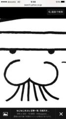 佐橋大輔(ガンリキ) 公式ブログ/バカボンのパパ 画像1