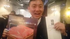 佐橋大輔(ガンリキ) 公式ブログ/神戸牛 画像2