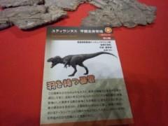 遠野実歌 公式ブログ/恐竜王国2012 � 画像1