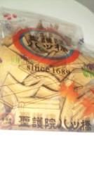 遠野実歌 公式ブログ/八ツ橋 画像1