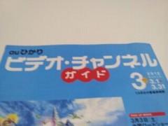 遠野実歌 公式ブログ/番組表 画像1