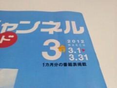 遠野実歌 公式ブログ/番組表 画像2
