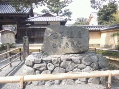 遠野実歌 公式ブログ/金閣寺 画像2