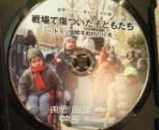 東ちづる 公式ブログ/ドイツ平和村のDVD完成〜♪ 画像2