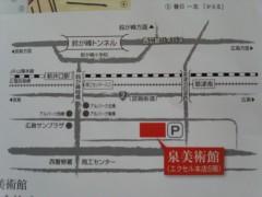 東ちづる 公式ブログ/広島で開催中!! 画像2