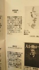 東ちづる 公式ブログ/わおっー!!名著百選!! 画像2