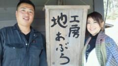 東ちづる 公式ブログ/岩手県のまごどさ 画像2