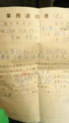 東ちづる 公式ブログ/新幹線の切符を紛失! 画像3