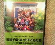 東ちづる 公式ブログ/ドイツ平和村のDVD完成〜♪ 画像1