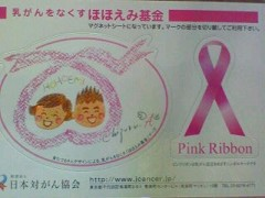 東ちづる 公式ブログ/ピンクに輝く東京タワー 画像1