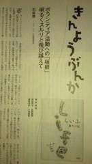 東ちづる 公式ブログ/『週刊金曜日』にアタシの‥‥! 画像3
