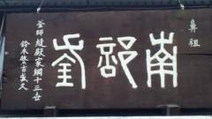 東ちづる 公式ブログ/岩手南部鉄と寒さと〜 画像1