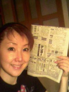 東ちづる 公式ブログ/ニュースペーパーターイム! - GREE