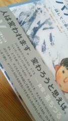 東ちづる 公式ブログ/『パパと怒り鬼』〜だれかに話してごらん〜 画像2