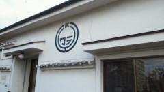 東ちづる 公式ブログ/高知、藁工倉庫より〜 画像3