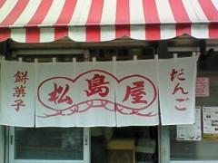 東ちづる 公式ブログ/豆大福と草大福を食べながら〜 画像1
