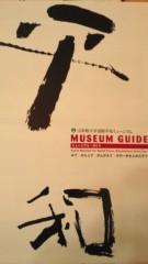 東ちづる 公式ブログ/なんて素晴らしいミュージアム 画像3