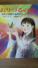 東ちづる 公式ブログ/日本の経験を全世界で分け合えたら〜 画像2