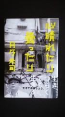 東ちづる 公式ブログ/広島から上京。2泊の東京 画像2