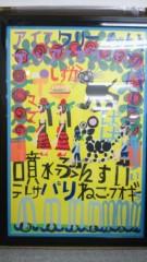 東ちづる 公式ブログ/いざ、みやぎへ。明日への希望の春に〜 画像2