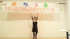 東ちづる 公式ブログ/みなさーん*ありがとうございました! 画像3