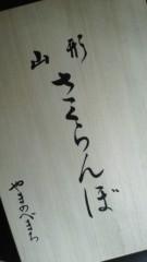 東ちづる 公式ブログ/真っ赤なさくらんぼ〜♪ 画像1