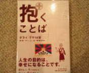 東ちづる 公式ブログ/ダライ・ラマおじさま〜♪ 画像1