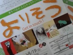 東ちづる 公式ブログ/広島で開催中!! 画像1