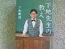 東ちづる 公式ブログ/下地先生と遭遇〜 画像2
