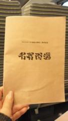 東ちづる 公式ブログ/わおっー!!名著百選!! 画像1