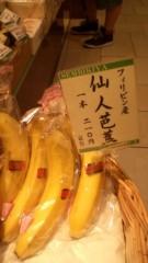 The New Classics 公式ブログ/偉そうなバナナ 画像1