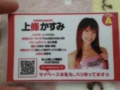 上條かすみ 公式ブログ/ DCG1/48☆Aチーム 画像2