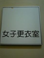 上條かすみ 公式ブログ/女子更衣室☆激写!? 画像1