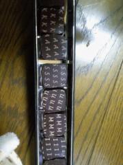 上條かすみ 公式ブログ/かすみチョコ 画像1