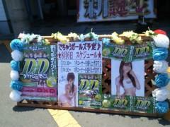 上條かすみ 公式ブログ/福島県 画像2