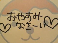 上條かすみ 公式ブログ/おやすみぃ 画像1