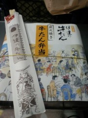 上條かすみ 公式ブログ/ 仙台来たなら牛タン食べるべし☆ 画像1