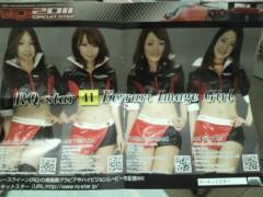 上條かすみ 公式ブログ/明日富士でよろしくね 画像3