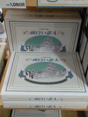 上條かすみ 公式ブログ/大阪名物… 画像1