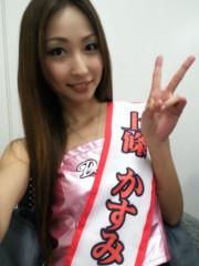 上條かすみ 公式ブログ/ DCG1/48☆Aチーム 画像1