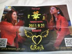 長谷川友里(QRёA) 公式ブログ/華/RUSTY ROSE 画像2