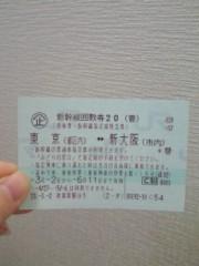 甲本ゆき(アズライト) 公式ブログ/大阪行き 画像1