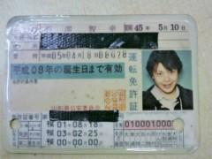 トモ(テツandトモ) 公式ブログ/運転免許証、載せま〜す(^^) 。 画像1