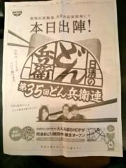 トモ(テツandトモ) 公式ブログ/「徳島阿波おどり」パート3(^O^) 。 画像3