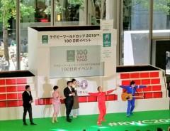 トモ(テツandトモ) 公式ブログ/「ラグビーワールドカップ日本大会」イベントへ!! 画像2
