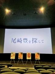 トモ(テツandトモ) 公式ブログ/映画『尾崎豊を探して』。 画像2